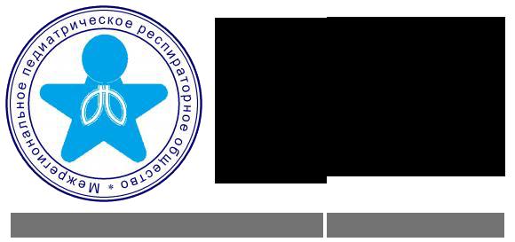 МОО Педиатрическое респираторное общество